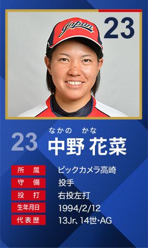 日米対抗ソフトボール2017|選手紹介